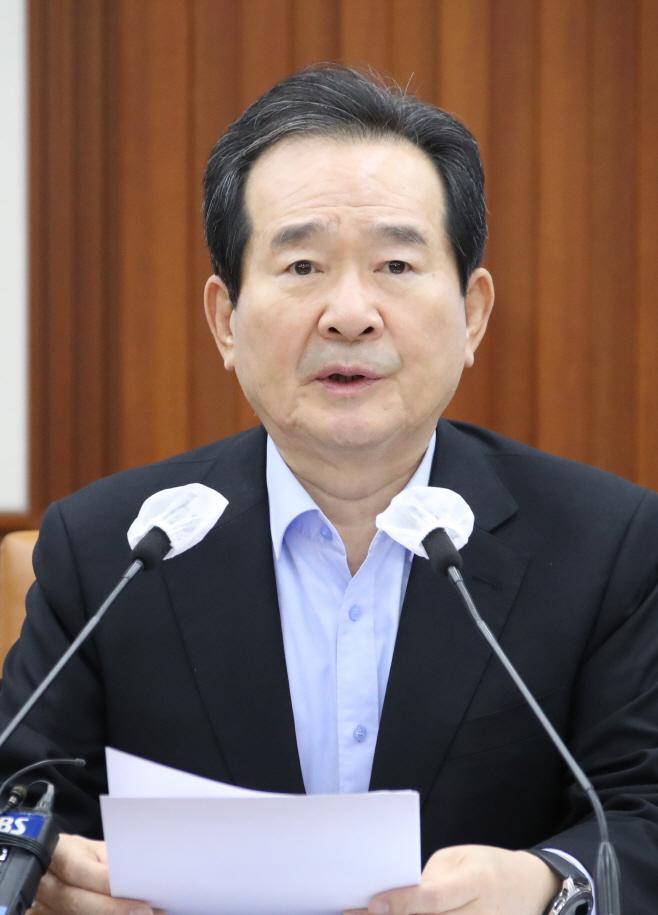 정세균 총리, 국정현안점검조정회의 주재