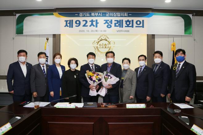 고양시의회 이길용 의장이 29일 경기도 북부 시·군 의장협의회
