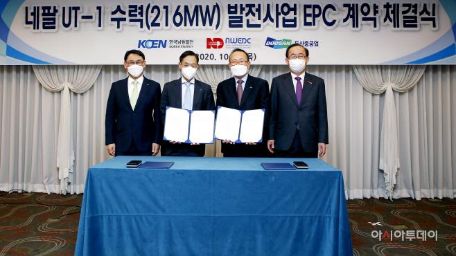 사진_두산중공업 네팔 수력발전 계약