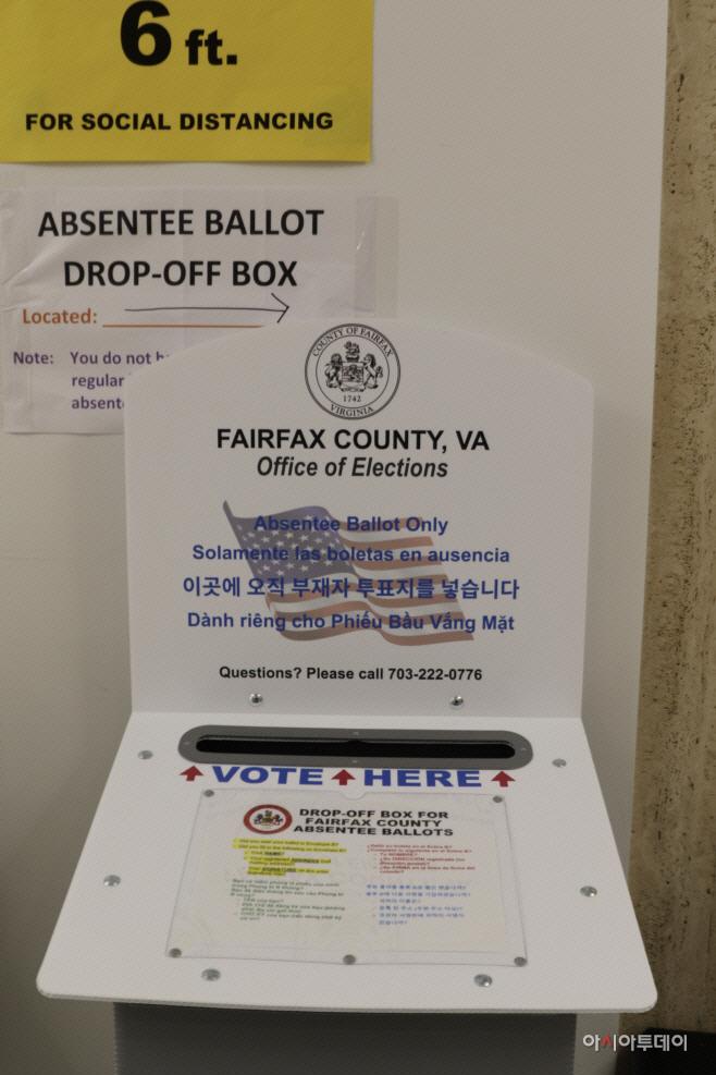 부재자 투표함