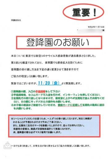 어린이집 일본