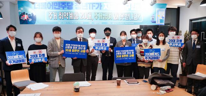민주당 청년TF, '20대 주거급여제도' 현장 간담회