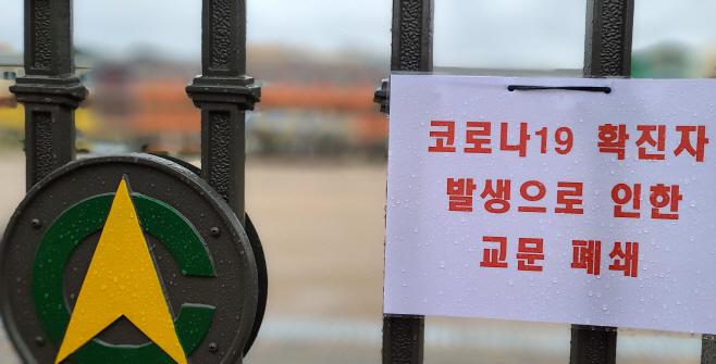 철원 코로나19 확산 지속…문 닫은 초등학교