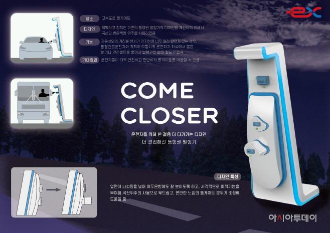 1. 대상 수상작 - 통행권 발행기 `come closer`