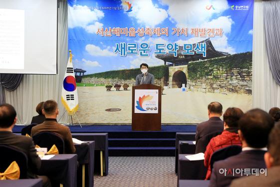 서산해미읍성, 2021년 축성 600주년 기념 심포지엄 개최