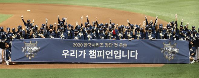 '우리가 챔피언입니다!'<YONHAP NO-4428>