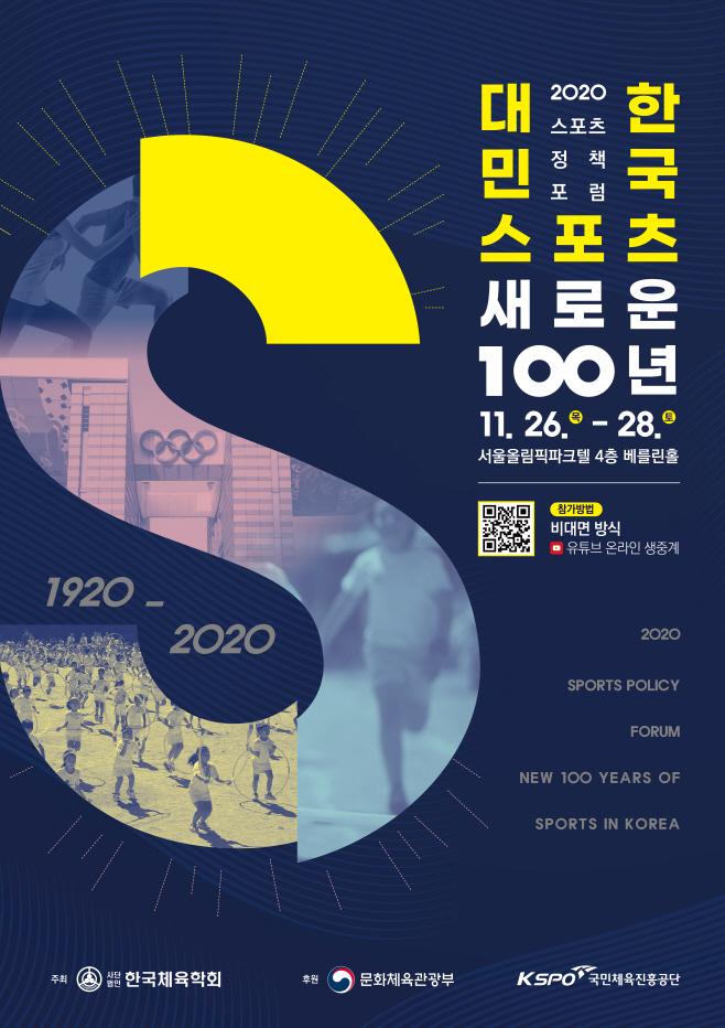 2020_스포츠정책포럼_포스터
