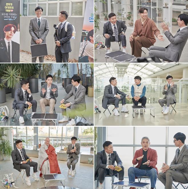 tvN 유 퀴즈 온 더 블럭_82회