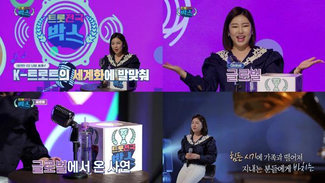 201125 송가인, '트롯전국박스' 관련 보도자료