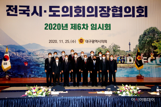 전국시도의회의장협의회 6차 임시회2