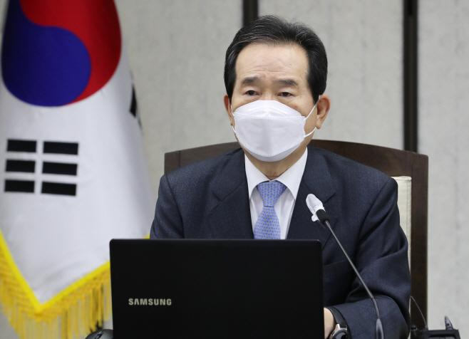 정세균 총리, 국정현안조정회의 주재
