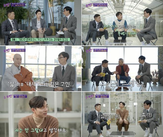 tvN 유 퀴즈 온 더 블럭_82회 캡쳐