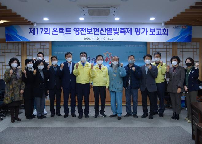 영천시)제17회 온택트 영천보현산별빛축제 평가보고회 개최 사