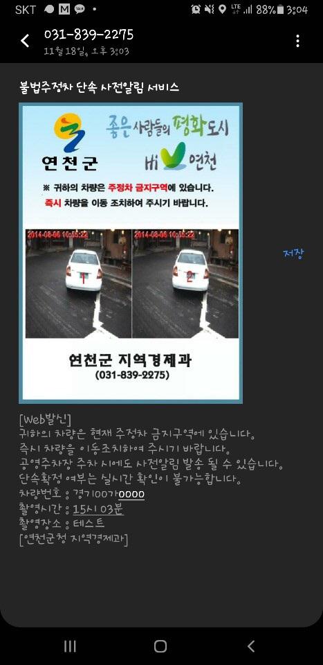 연천군이 불법주정차 사전문자알림서비스 시행한다./제공=연천