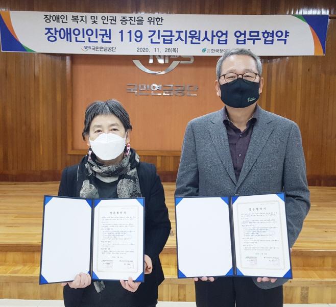 국민연금공단 장애인인권119 협약사진