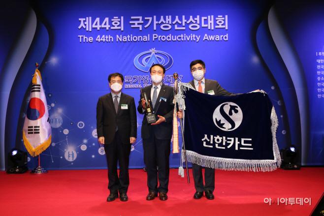 [신한카드] 국가생산성대상 대통령상 수상 사진1
