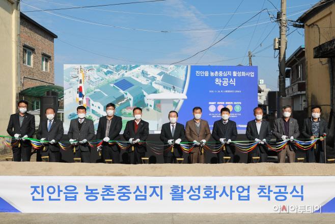 11-26 진안읍 농촌중심지 활성화사업 착공식 (2)
