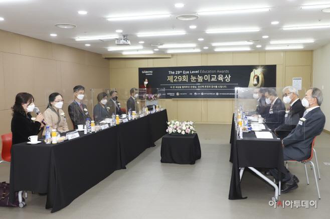 대교문화재단, '제29회 눈높이교육상' 시상식 개최