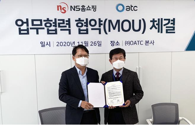 20201127_NS홈쇼핑, 품질관리 강화 위해 'OATC'와 MOU 체결
