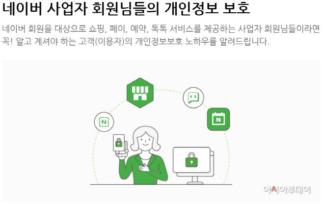 [이미지] 네이버 사업자 회원님들의 개인정보 보호