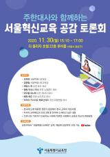 서울시교육청_주한대사토론회