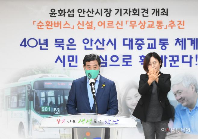 안산시, 수도권 최초 어르신 무상버스 지원 본궤도