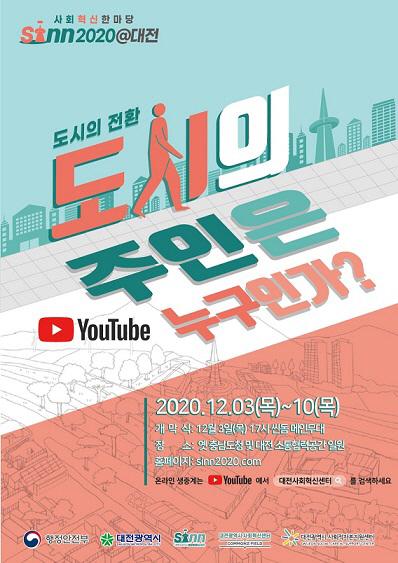 '사회혁신한마당 씬(SINN)2020@대전