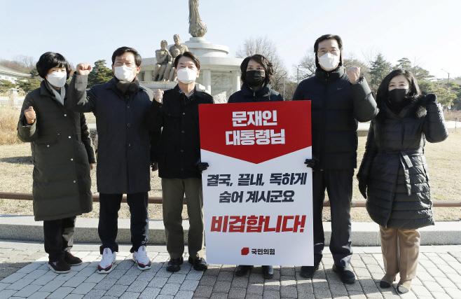 안철수, 청와대 앞 시위 국민의힘 의원 격려<YONHAP NO-2194>