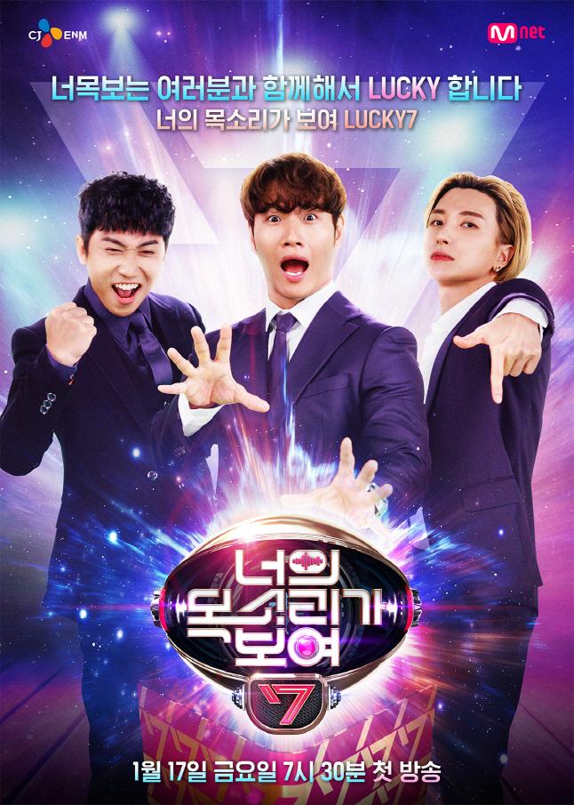 Mnet_너의 목소리가 보여7_포스터