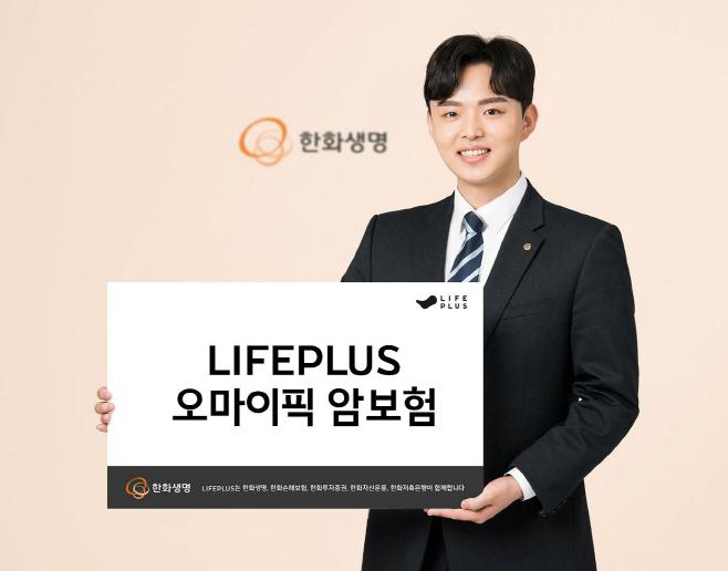 한화생명, LIFEPLUS 오마이픽 암보험 출시(20201204)