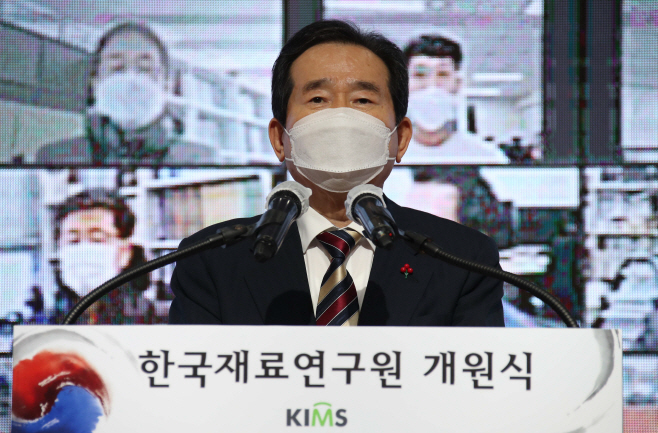 한국재료연구원 개원식 축사하는 정세균 총리