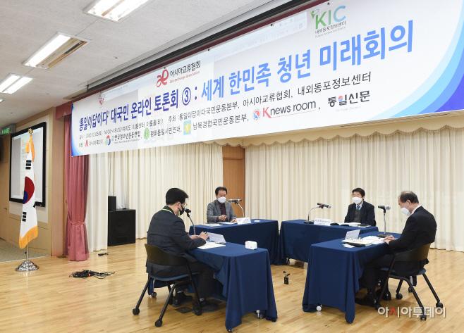 [포토]'통일이답이다' 대국민 온라인 토론회