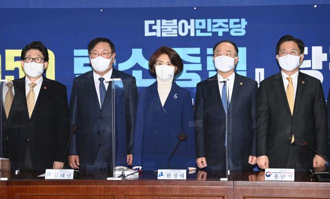 '2050 탄소중립 실현' 당정협의<YONHAP NO-2657>