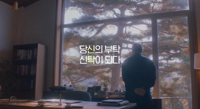 신영증권 TV광고 영상 캡처
