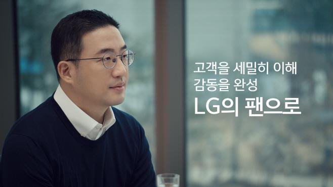 1. LG 디지털 신년사 영상 캡처 (1)