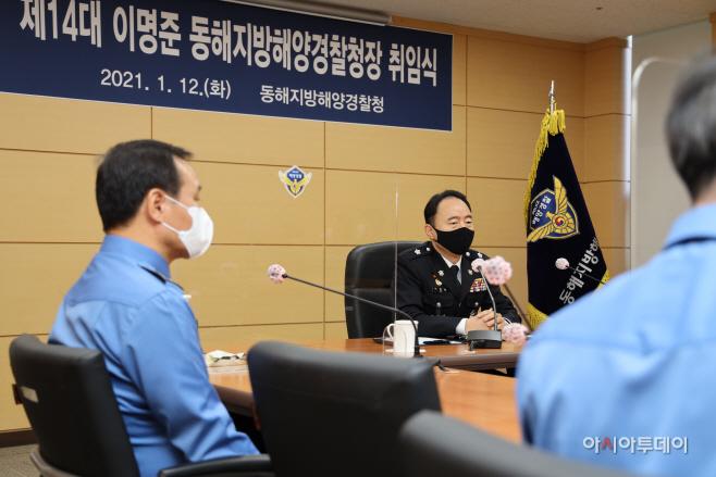 14대 동해지방해양경찰청장(경무관 이명준) 취임식