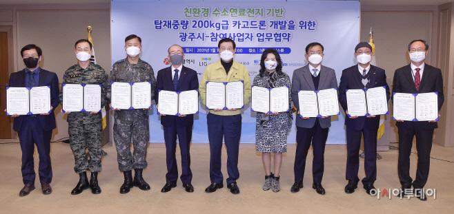 210114 카고드론 개발 업무협약식_GJI2115