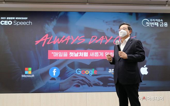 0117 우리금융 2021년 경영전략회의 개최_2