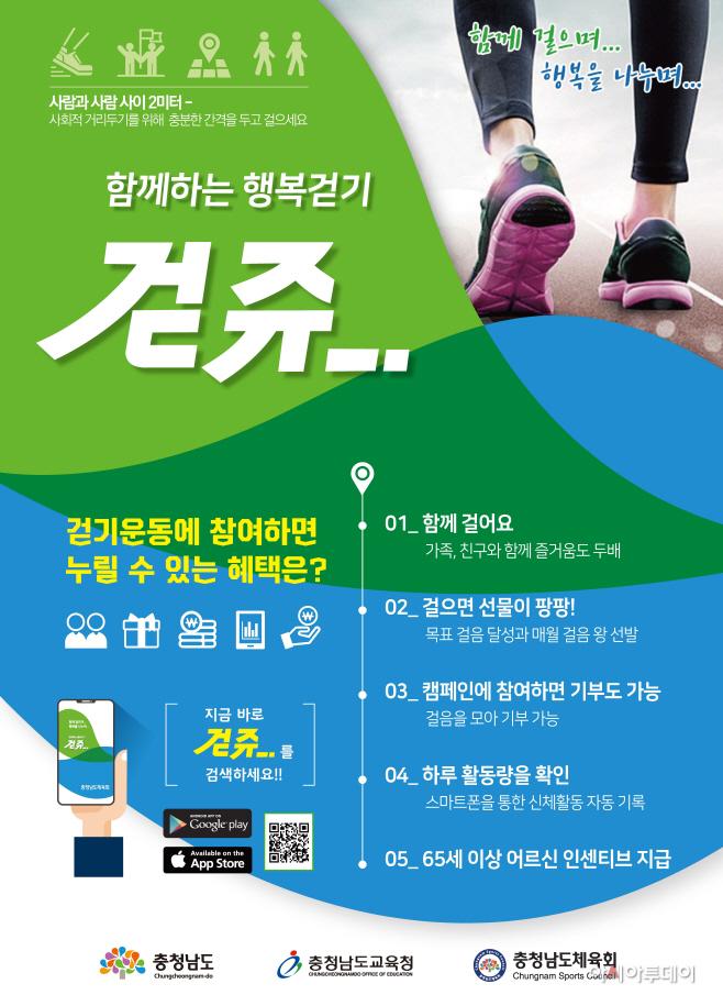 도민과 행복 걷기 '걷쥬' 운동 전개
