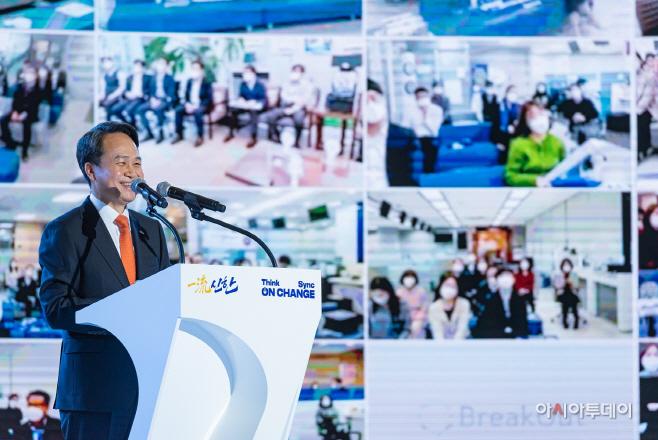 신한은행, 경영전략회의 업적평가대회 개최 (1)