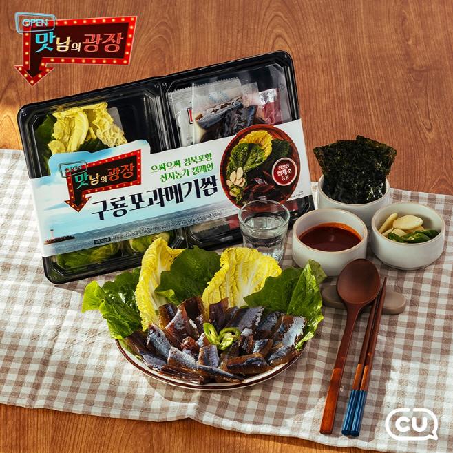 CU-맛남의 광장 구룡포 과메기쌈