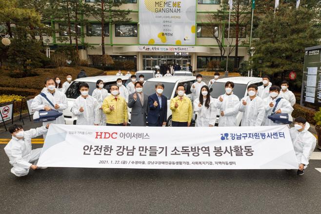 HDC아이서비스 '안전한 강남 만들기 소독방역 봉사활동'