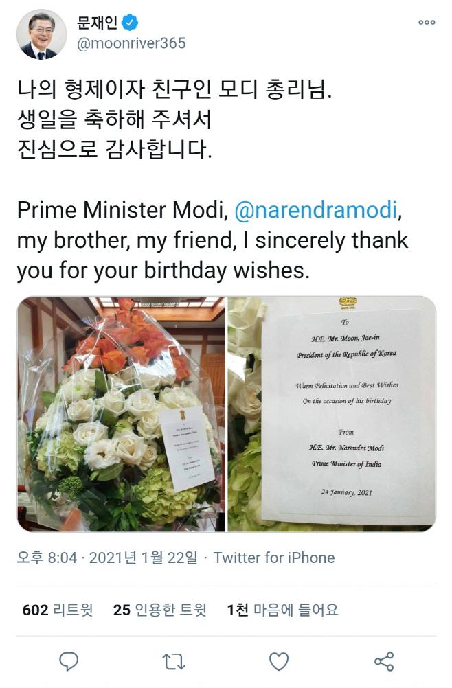 모디 인도 총리, 문대통령에 생일축하 꽃바구니