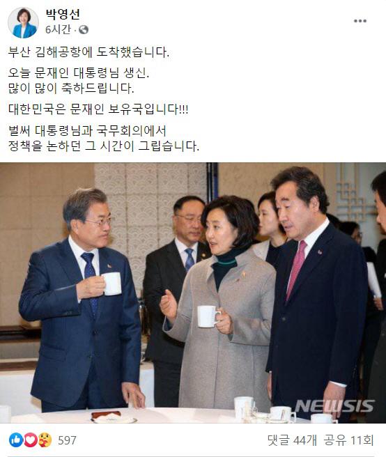 박영선 페이스북