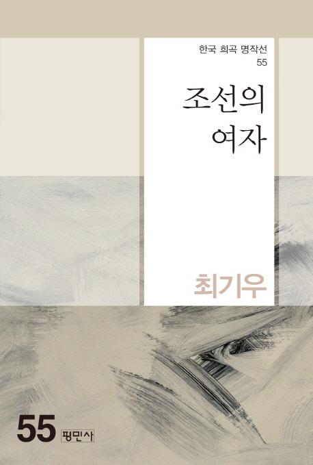 조선의 여자