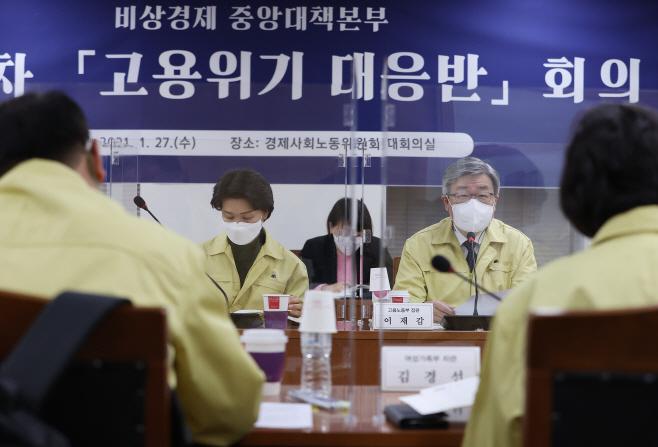 고용위기 대응반 회의 참석한 이재갑