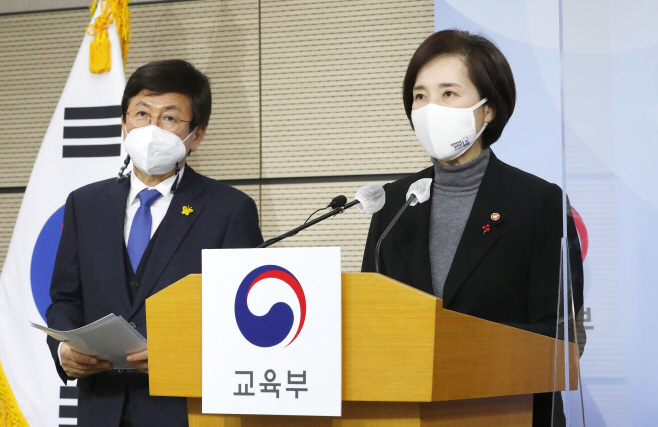 유은혜 부총리와 최교진 교육감 '교육과정 운영 지원방안 발표'