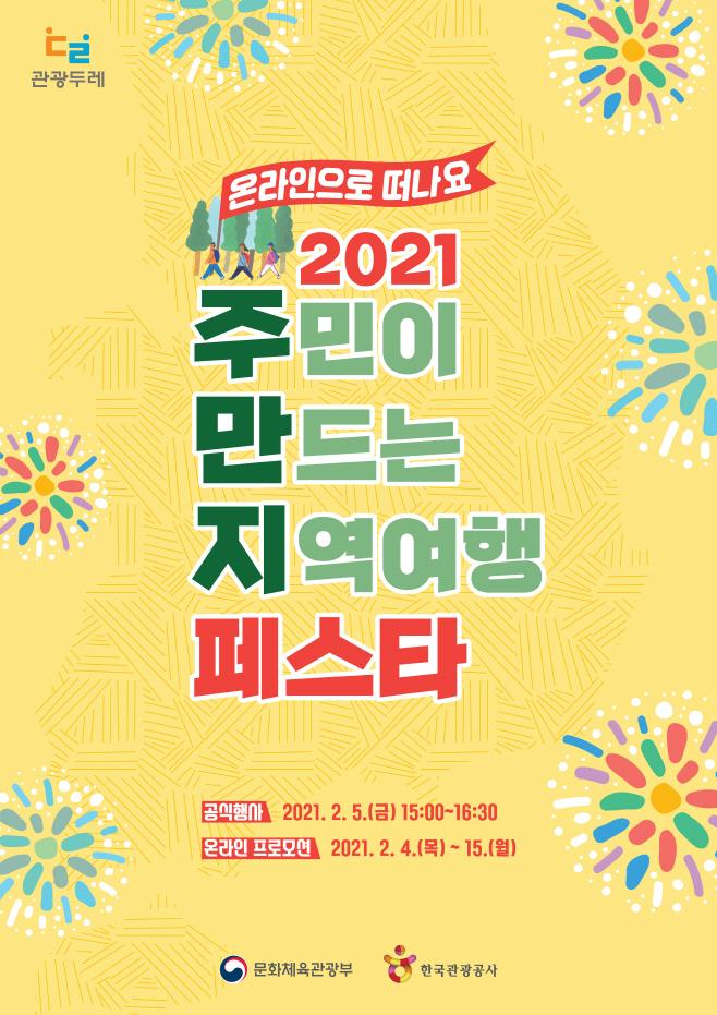 지역여행_온라인_축제(페스타)_포스터