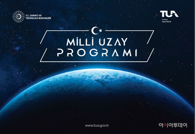 터키 국가 우주 프로그램