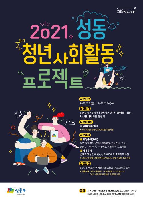 0214 청년사회활동 안내문